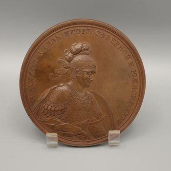 Imperial Russian Table Medal