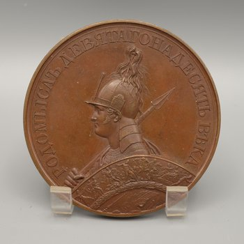 Imperial Russian Medal Commemorating 1812